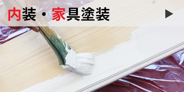 内装・家具塗装